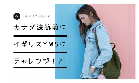 カナダ留学前にイギリス・ワーキングホリデー(YMS)に挑戦!?
