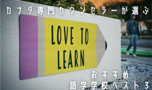 【カナダ専門カウンセラーおすすめ】今行きたい語学学校ベスト3!