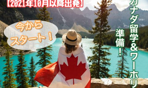 10/18更新〈2022年4月以降出発予定者必見〉今すぐスタート!カナダ留学・ワーホリ渡航に向けてやるべき3つの準備